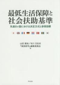 最低生活保障と社會扶助基準 先進8ケ國における決定方式と參照目標