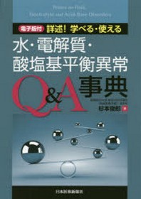 詳述!學べる.使える水.電解質.酸鹽基平衡異常Q&A事典