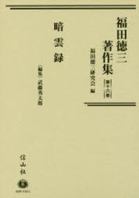 福田德三著作集 第16卷
