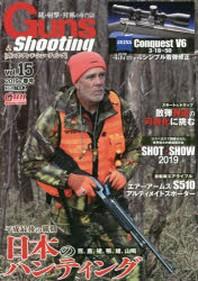 ガンズ.アンド.シュ-ティング 銃.射擊.狩獵の專門誌 VOL.15