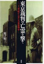 東京裁判の亡靈を擊て 二十一世紀から見た大東亞戰爭