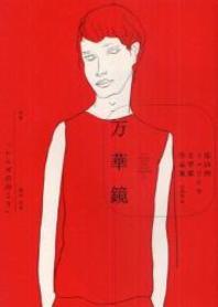 万華鏡 フェリシモ文學賞
