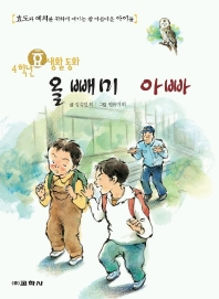 올빼미 아빠(4학년 효생활 동화)