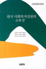 한국 사회복지실천의 고유성
