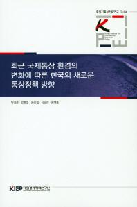 최근 국제통상 환경의 변화에 따른 한국의 새로운 통상정책 방향