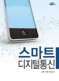 스마트 디지털통신