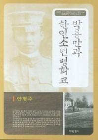 박용만과 한인소년병학교