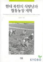 현대 북한의 식량난과 협동농장 개혁