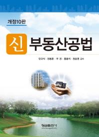 신 부동산공법