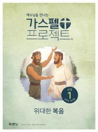 예수님을 만나는 가스펠 프로젝트 신약. 1: 위대한 복음(고학년 교사용)