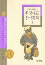한국대표 창작동화 6