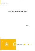 북한 에너지수급 모형화 연구
