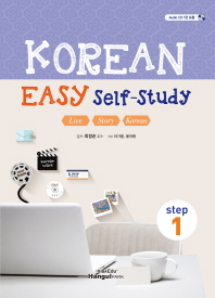 Korean Easy Self-Study Step. 1