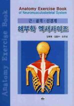 해부학 엑서사이즈(근 골격 신경계)