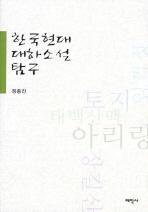 한국현대 대하소설 탐구
