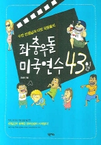 수잔 선생님과 다섯 악동들의 좌충우돌 미국연수 43일