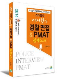 스타강사 이시한의 경찰 면접 PMAT 불패노트(2014)
