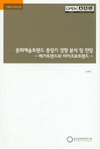 문화예술트렌드 중장기 경향 분석 및 전망(메가트렌드와 마이크로트렌드)