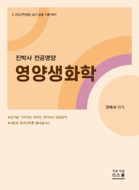 진박사 전공영양 영양생화학(2022)