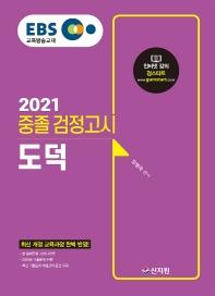 EBS 도덕 중졸 검정고시(2021)