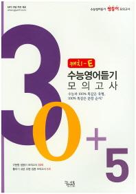 캐치-E 수능영어듣기 모의고사 30+5