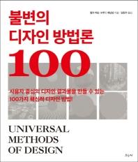 불변의 디자인 방법론 100