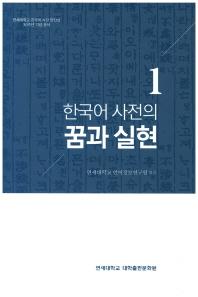 한국어 사전의 꿈과 실현
