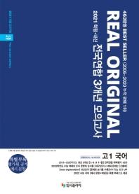 리얼 오리지널 고등 국어 고1 학평 내신 전국연합 3개년 모의고사(2021)