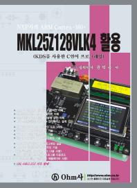 NXP사의 ARM Cortex-M0+ MKL25Z128VLK4 활용