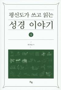 평신도가 쓰고 읽는 성경 이야기(상)