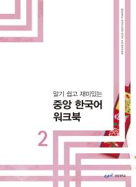 알기 쉽고 재미있는 중앙 한국어 워크북. 2