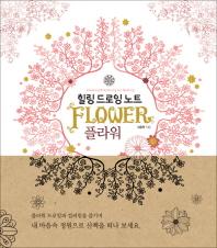 힐링 드로잉 노트: 플라워(Flower)