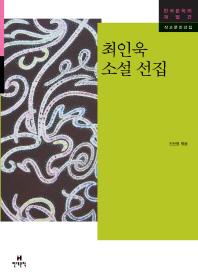 최인욱 소설 선집