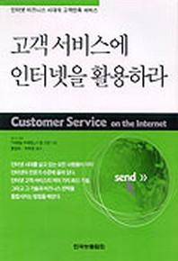 고객서비스에 인터넷을 활용하라