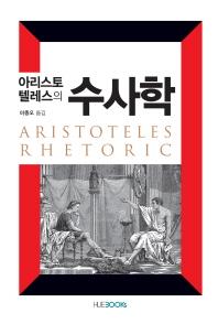 아리스토텔레스의 수사학