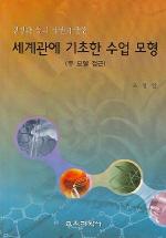 생명과 종의 기원에 관한 세계관에 기초한 수업 모형