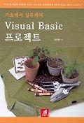 VISUAL BASIC 프로젝트(기초에서 실무까지)