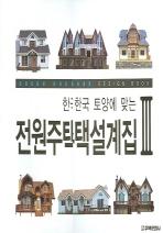 한국 토양에 맞는 전원주택설계집 3