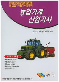 농업기계 산업기사