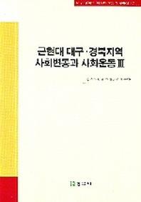 근현대 대구 경복지역 사회변동과 사회운동 3