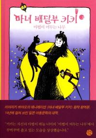마녀 배달부 키키. 5: 마법이 머무는 나무