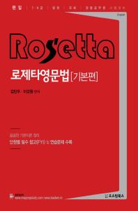 Rosetta 로제타영문법(기본편)