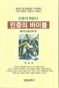 민중의 바이블. 2: 민중신학