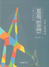 기술직 공무원 토목일반: 이론ㆍ문제해설