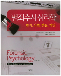 범죄수사심리학
