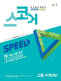 스코어 Speed Core고등 수학(하)(2021)