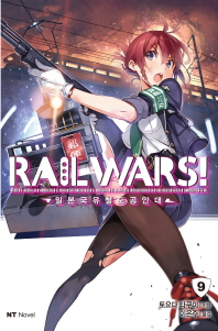 Rail Wars!(레일 워즈): 일본국유철도공안대. 9
