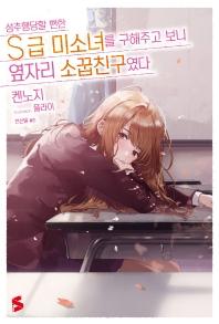 성추행당할 뻔한 S급 미소녀를 구해주고 보니 옆자리 소꿉친구였다. 1