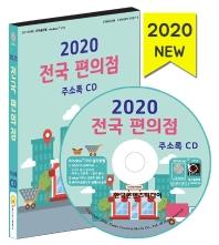전국 편의점 주소록(2020)(CD)