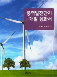 풍력발전단지 개발 심화서